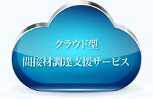 クラウド型 間接材調達支援サービス